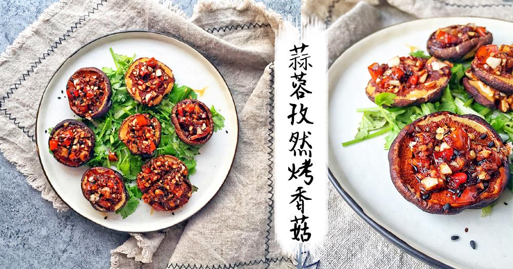素菜也能做出宴客菜~ 香味四溢的蒜蓉孜然烤香菇~