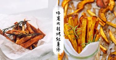 免油炸!簡單、健康又好吃的小零食~蜂蜜肉桂烤紅薯條