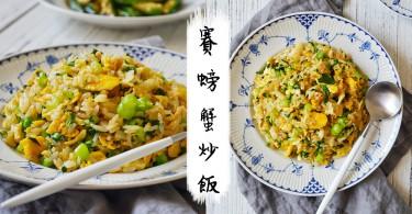 普通材料都可以做出蟹黃口感~快手又簡單的賽螃蟹蛋炒飯~