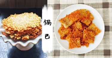 吃剩的米飯也能做小食!吃不停的香脆可口鍋巴~