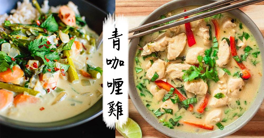 自家製泰式地道風味!有著香辣、清爽及濃郁椰香味道的青咖喱雞~