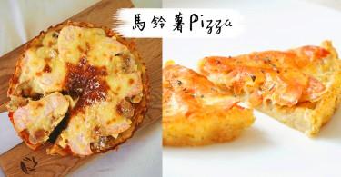 比一般的麵團底更好吃!自家製香濃脆滑的馬鈴薯Pizza~