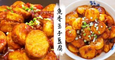跟著這個秘訣,就能做出色香味俱全的魚香玉子豆腐~