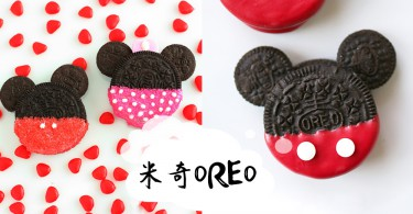 兒童節就做這款慶祝吧~免烤箱的可愛米奇OREO~