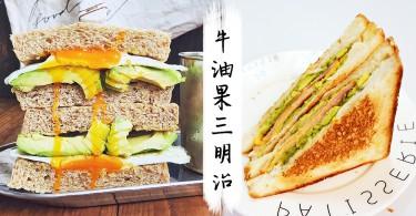 迎接美好的一天從滿足的早餐開始!簡單自製牛油果三明治~