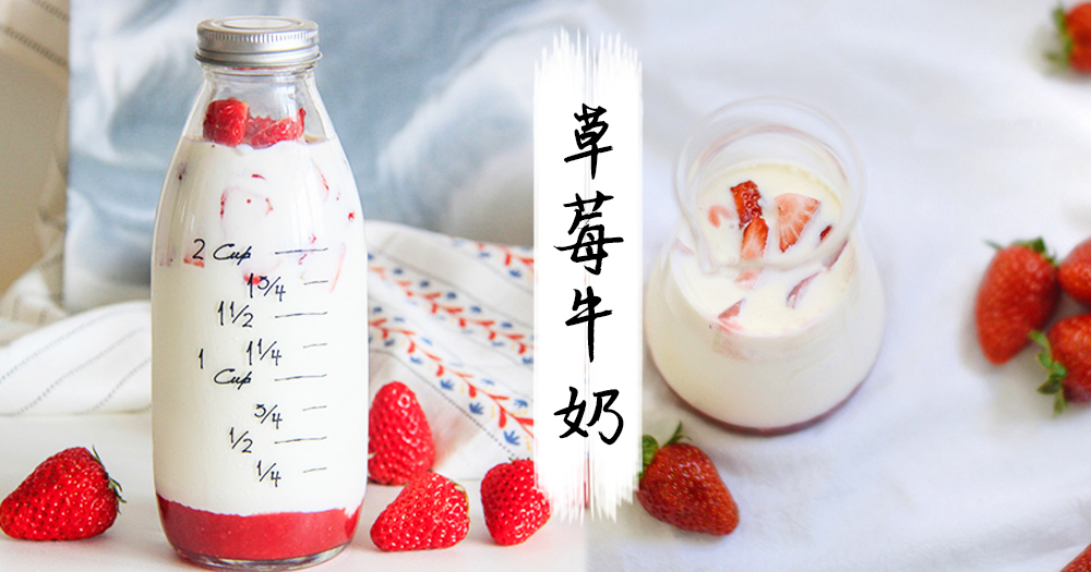 非常火紅粉紅少女系飲品!4步做出好看又好喝的草莓牛奶~