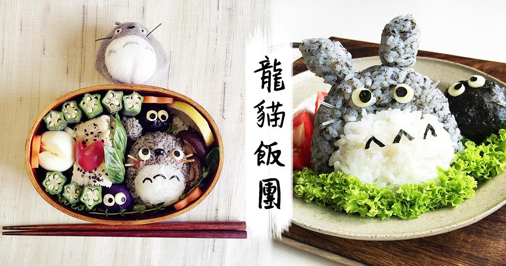 可以裝在便當盒裡的龍貓~4步做出超可愛龍貓飯糰!
