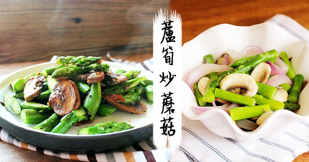 這兩個食材就是絕配啊!下廚新手也能輕鬆做出蘆筍炒蘑菇~