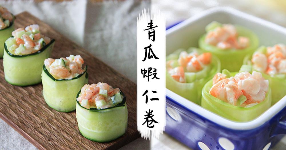 春日來點小清新料理!下廚新手也能做出創意青瓜蝦仁卷~