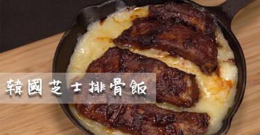 【韓風煮意】韓國芝士排骨飯