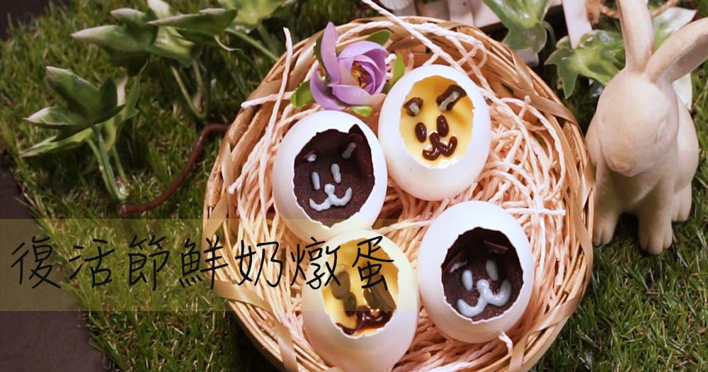 【復活節甜品】復活節鮮奶燉蛋