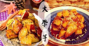 超簡單3步做好美味又富營養的日式點心! 大學芋(日本拔絲番薯)~