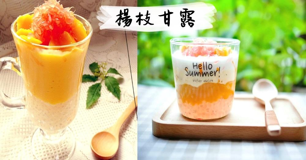 楊枝甘露~製作出黃金比例的酸甜,跟甜品店比只贏不輸!