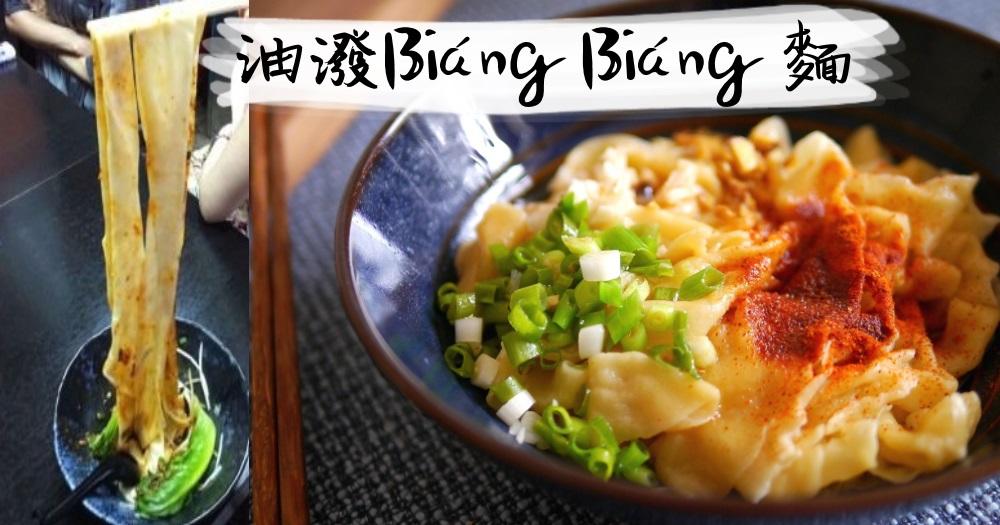 品嘗陝西麵食特有風味!油潑Biáng Biáng 麵,又長又寛像腰帶喔~
