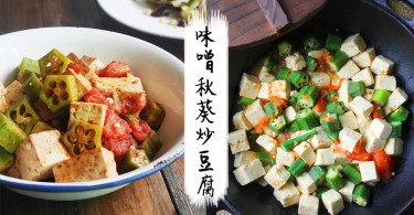 端午節吃太飽?在家動手做清腸胃的味噌秋葵炒豆腐吧~