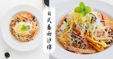 浪漫又清新的高顏值料理~ 口感豐富的日式春雨沙律~
