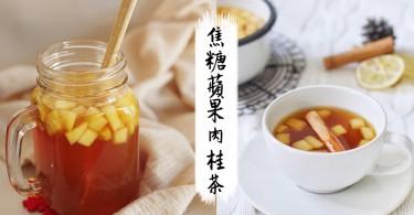 把暖暖的焦糖蘋果肉桂茶喝下去,絕對會甜甜的睡一覺喔~