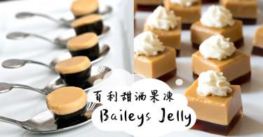 大人限定的甜品!沒難度的微醺百利甜酒果凍(Baileys Jelly)~