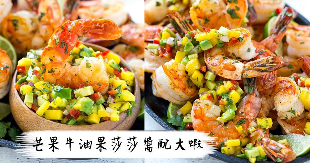 夏日清爽健康晚餐!簡單3步做出芒果牛油果莎莎醬配大蝦~