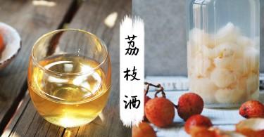 盛夏在家釀酒!簡單釀製充滿濃郁果香的荔枝酒~