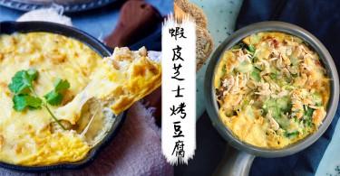 高蛋白質的營養美味烤箱料理!4步做出香噴噴的蝦皮芝士烤豆腐~