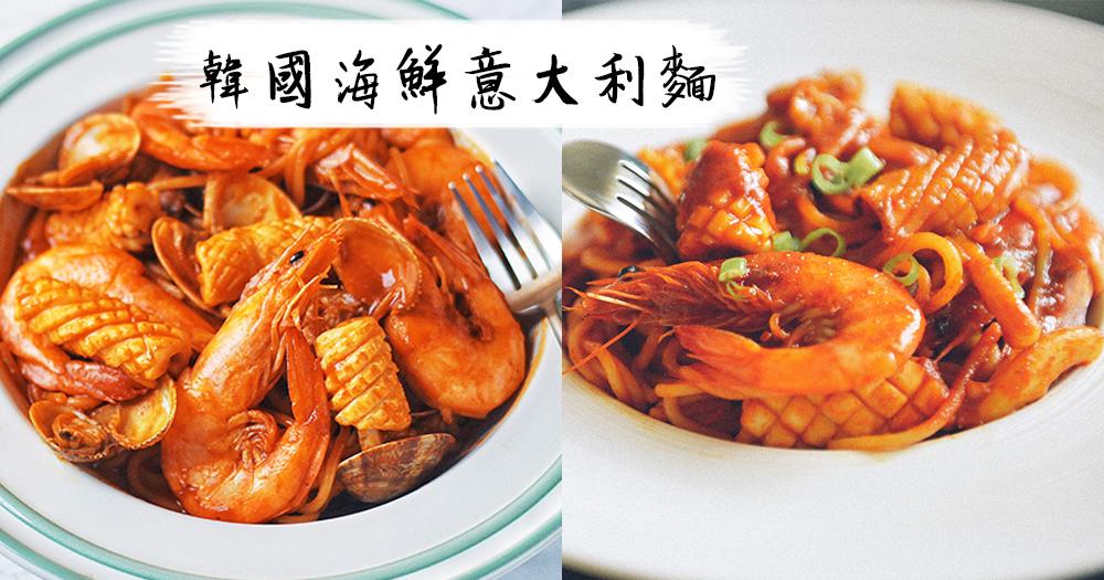 一人晚餐也可以吃海鮮大餐!令食慾大開的香辣韓國海鮮意大利麵~