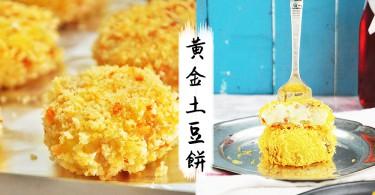 無油版的比較健康不油膩喔~用烤箱烤出黃金土豆餅!