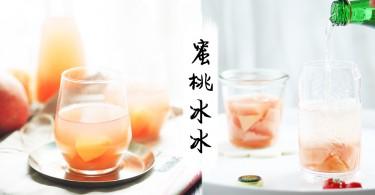 喝起來整個嘴巴充滿濃郁的桃味!3步做出真材實料的蜜桃冰冰~