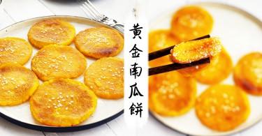甜甜糯糯的口感讓人一口接一口吃!零難度做出香甜黃金南瓜餅~