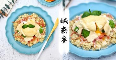 週末做個元氣滿滿的早餐吧!5步做出健康美味的鹹燕麥~