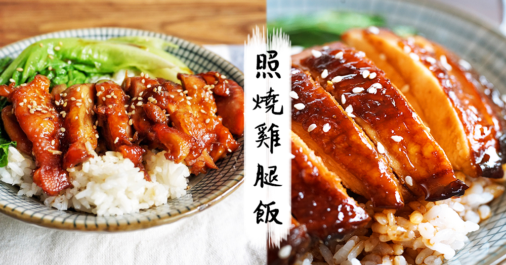 超級美味的懶人晚餐!4步做好皮脆肉嫩的日式照燒雞腿飯~
