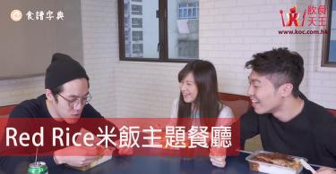 【抵食夾大件】Red Rice米飯主題餐廳~「食肉‧秀」外賣飯盒