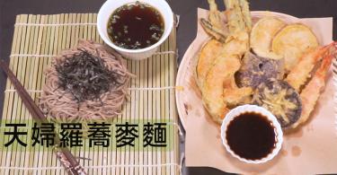 【和風滋味】天婦羅蕎麥麵
