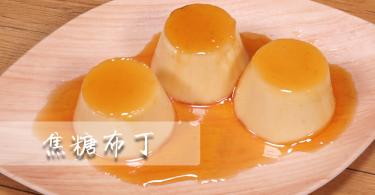 【甜絲絲】焦糖布丁