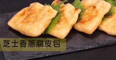 【簡單好滋味】芝士香蔥腐皮包