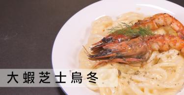 【一人晚餐】大蝦芝士烏冬