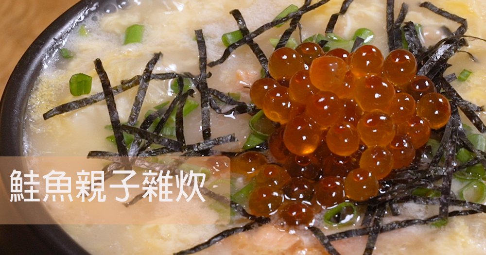 【和風滋味】鮭魚親子雜炊