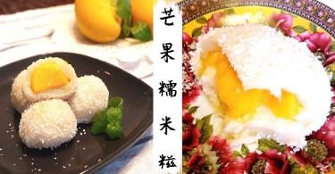 用時令水果製作甜品~芒果糯米糍,Q彈香軟魅力沒法擋!