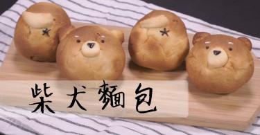 【STEP by STEP】柴犬麵包