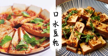 愛吃辣的朋友不能錯過的川菜!香辣惹味的口水豆乾~