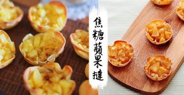在家簡單製作輕盈下午茶!用餃子皮就能做出焦糖蘋果撻~