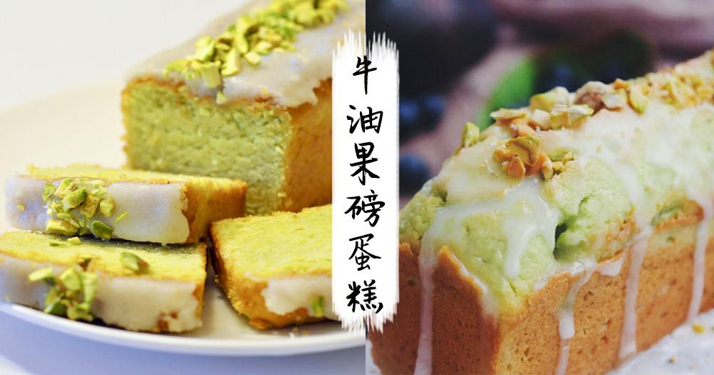 牛油果做成甜品也美味!淡淡碧綠色的牛油果磅蛋糕~