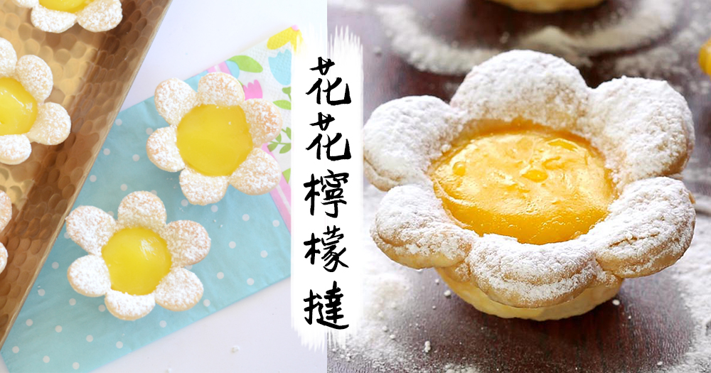 能夠療癒一天辛勞的甜品!視覺及味覺的享受的花花檸檬撻~