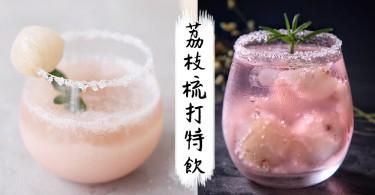 調一杯粉紅色的荔枝梳打特飲,與閨蜜過一個美好的下午吧!