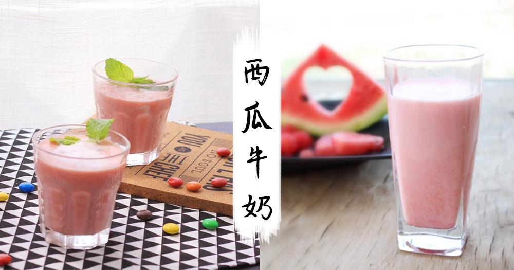 輕鬆在家做出夏日限定飲料!天然無添加又低糖的西瓜牛奶~