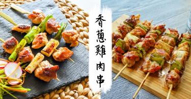 輕鬆在家做出日式居酒屋風味!香味濃郁的香蔥雞肉串~