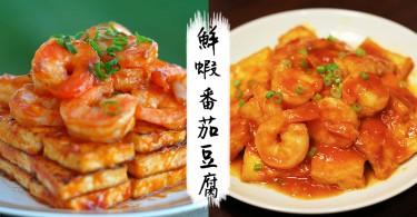 夏日清爽開胃料理!酸酸甜甜又超下飯的鮮蝦番茄豆腐~