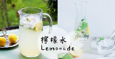 炎熱的夏日就是要來一杯冰凍飲料!3步做出清新檸檬水~