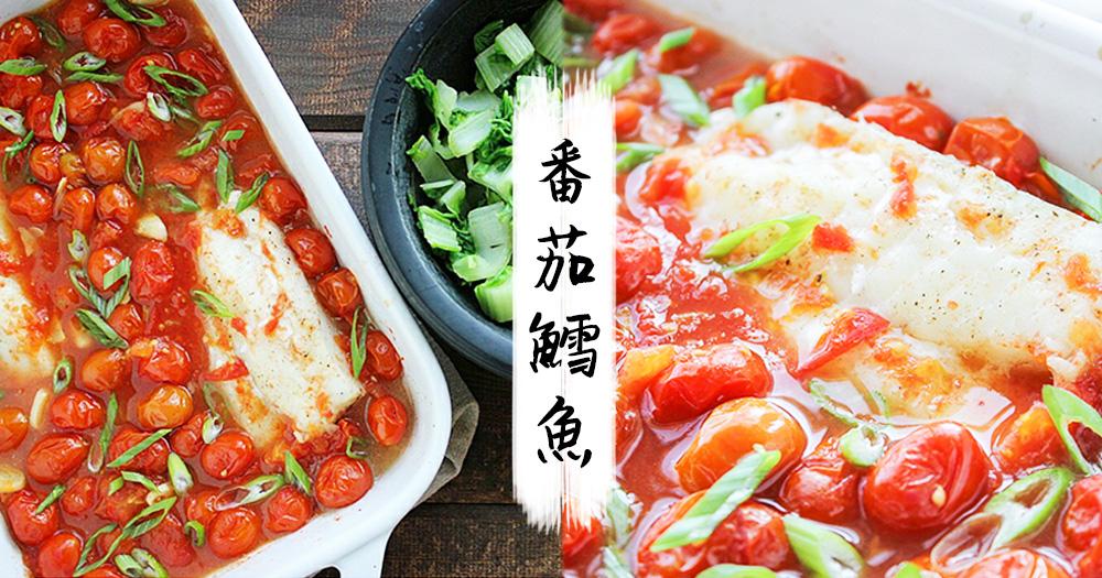 用來拌飯或配意大利粉都可以喔!4步做出濃郁鮮美的番茄鱈魚~