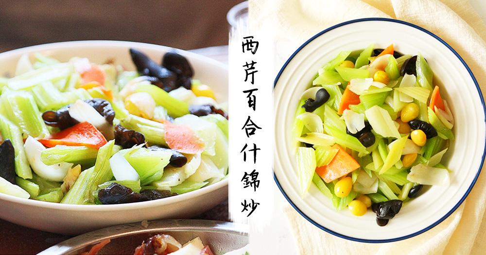 素菜也可以很好吃!3步做出營養又健康的西芹百合什錦炒~